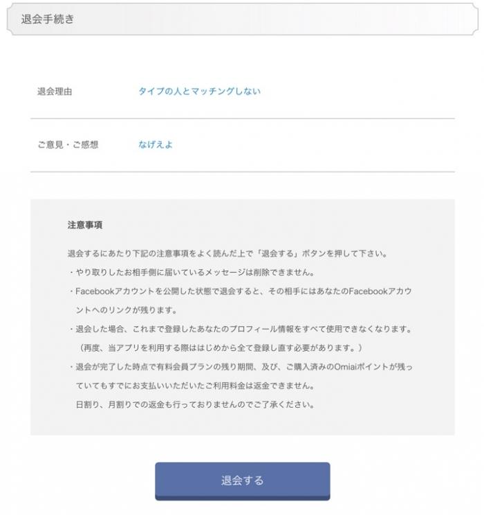 FacebookのOmiai 11