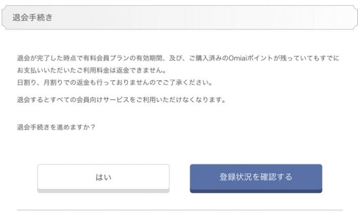 FacebookのOmiai