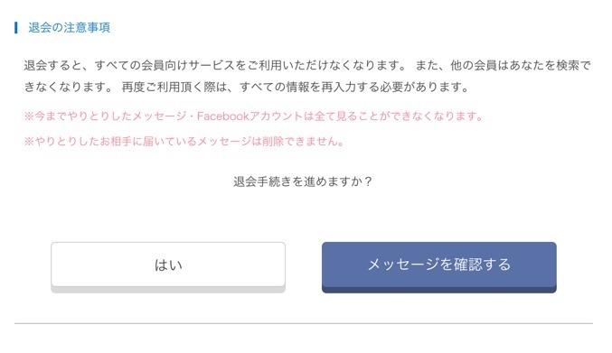 FacebookのOmiai_3