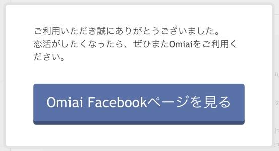 FacebookのOmiai 12