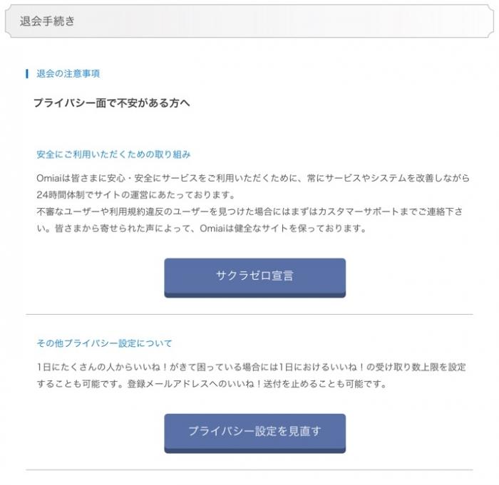 FacebookのOmiai 3