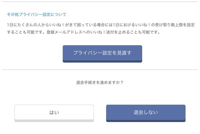 FacebookのOmiai 5
