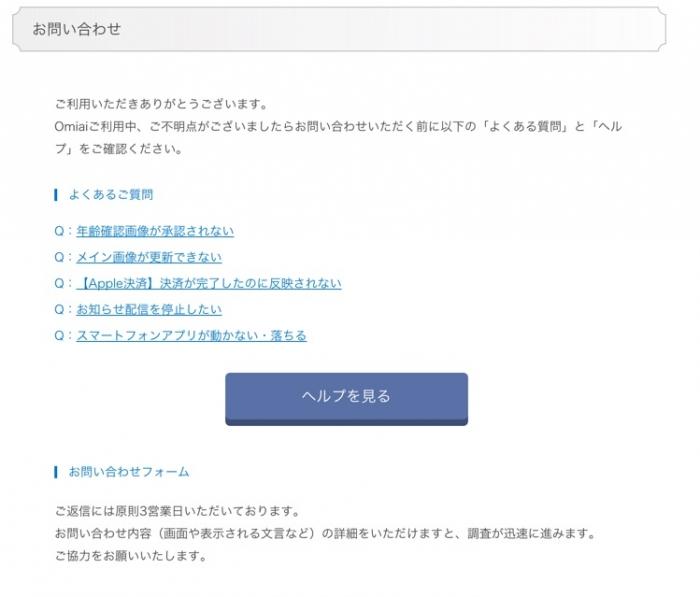 FacebookのOmiai 9