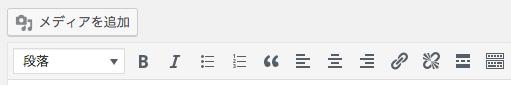 ワードプレスの編集ボタン:初期状態