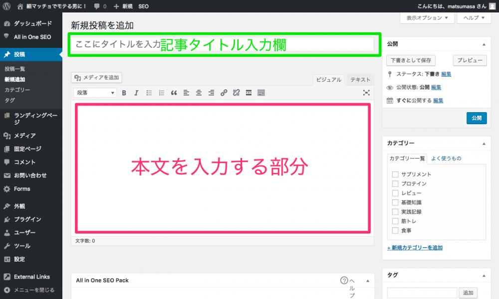 ワードプレスの投稿画面