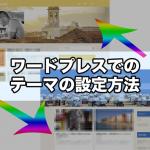 ワードプレスでのテーマの設定方法