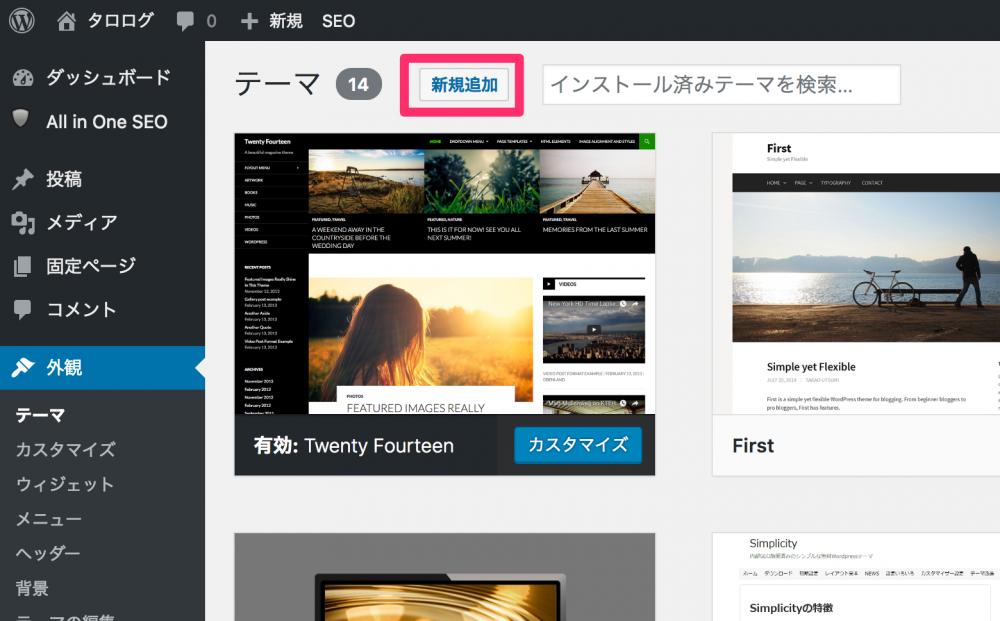 「外観」→「テーマ」→「新規追加」をクリック