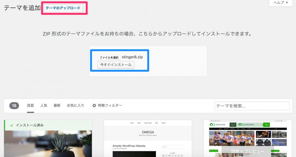 「テーマのアップロード」→「今すぐインストール」をクリック