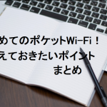 初めてのポケットWi-Fi