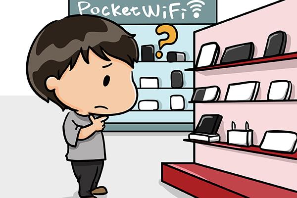 ポケットwifiで迷っている