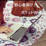 Wi-Fi基礎知識