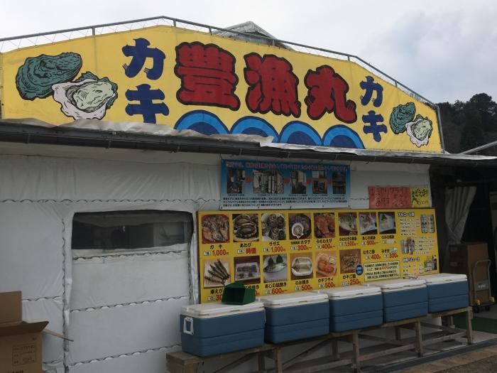 糸満市のカキ小屋「豊漁丸」外観