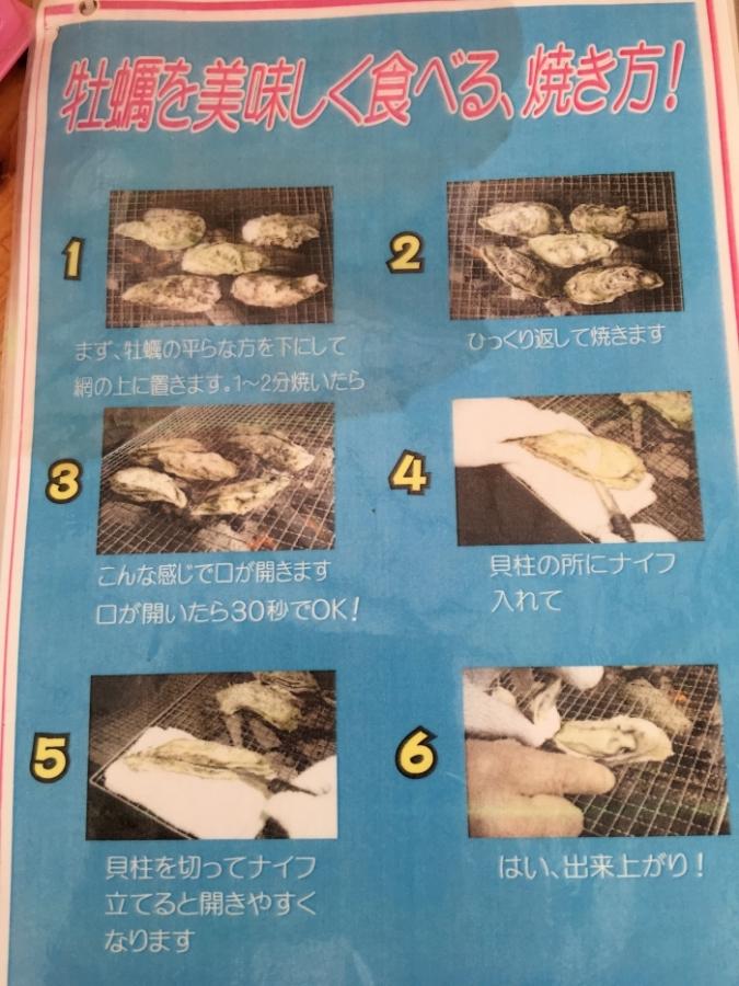 カキの焼き方