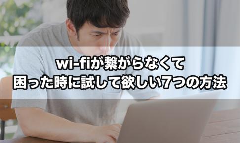wi-fiが繋がらないとき
