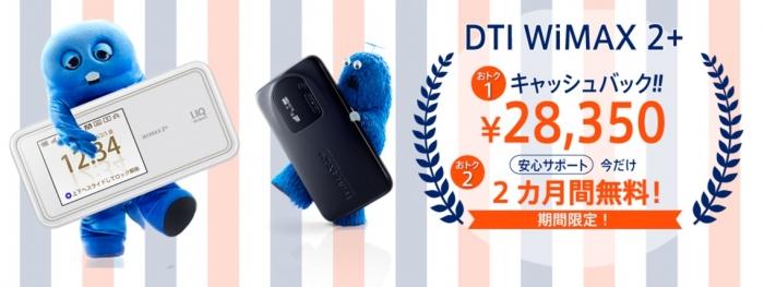 DTI_WiMAX