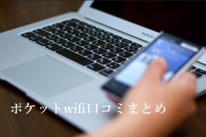 Wi-Fi口コミ