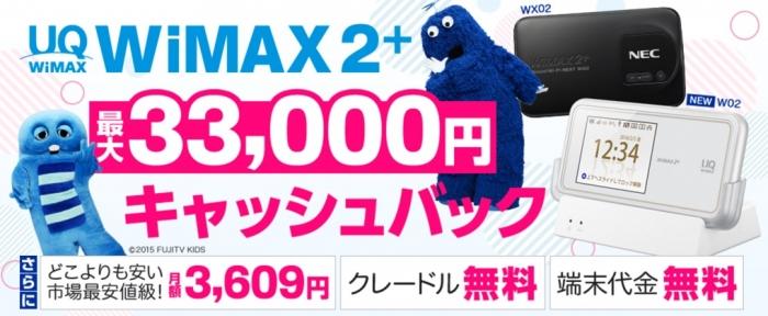 WiMAX(ワイマックス)なら_GMOとくとくBB___クチコミで人気___お得で安いプロバイダー