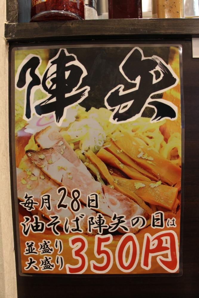 350円キャンペーン