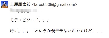 エンタメ〜テレ「モテるの法則」番組出演のご相談_-_taros0309_gmail_com_-_Gmail