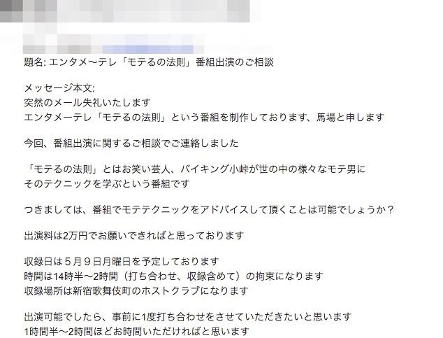 エンタメ〜テレ「モテるの法則」