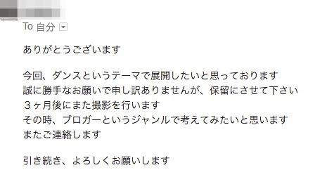 エンタメ〜テレ「モテるの法則」番組出演のご相談