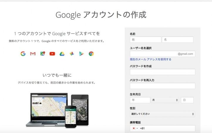 グーグルアカウント 取得画面