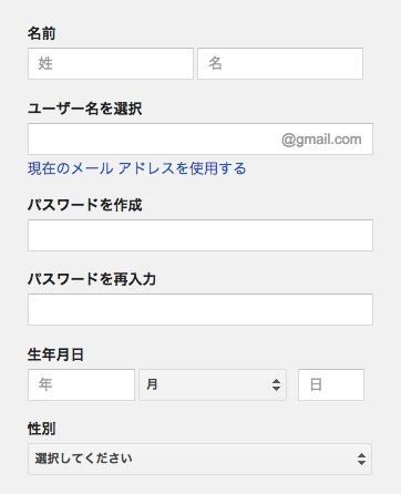グーグルアカウント 入力事項1