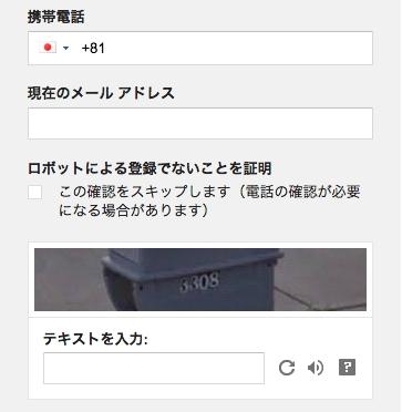 グーグルアカウント 入力事項3