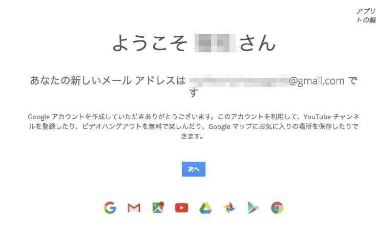 グーグルアカウント 発行画面