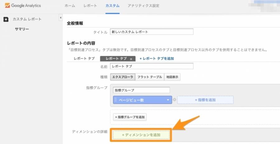 グーグルアナリティクス ディメンションの追加