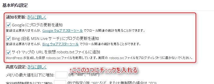 「基本的な設定」の中の「Googleにブログの更新を通知」「Bing(旧名 MSN Liveサーチ)にブログの更新を通知」「サイトマップの URL を仮想 robots.txtファイルに追加」にチェックする