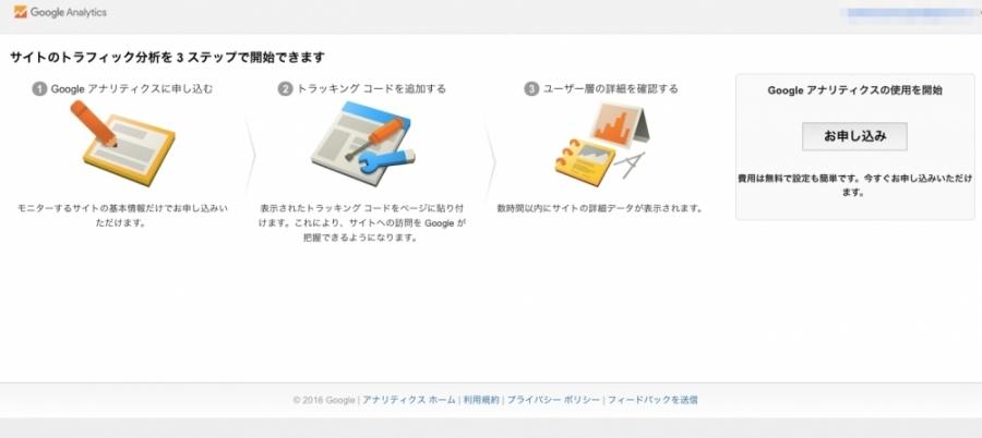グーグルアナリティクス 管理画面