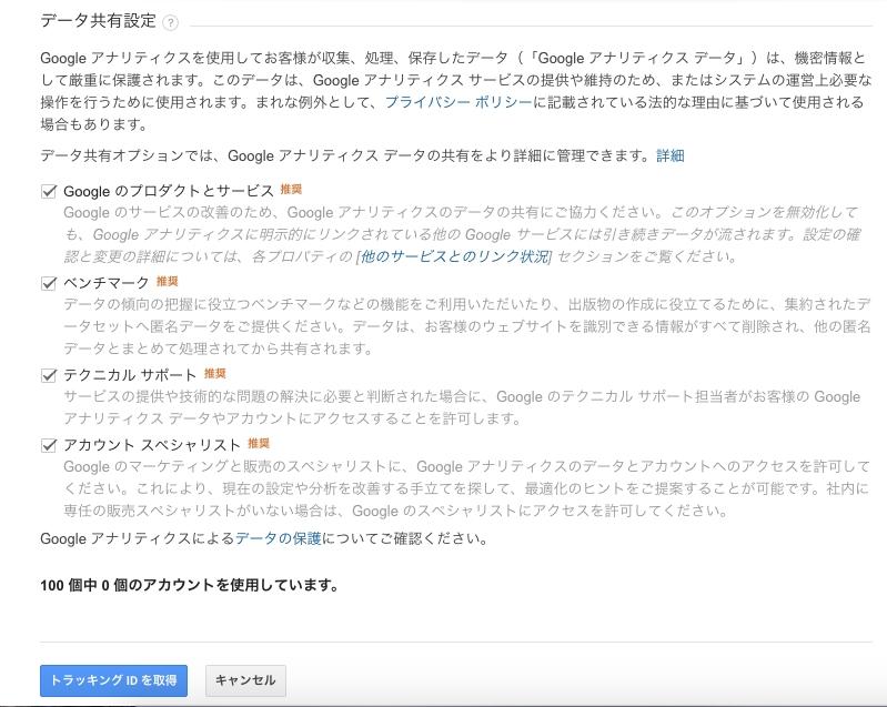 グーグルアナリティクス トラッキングID_03