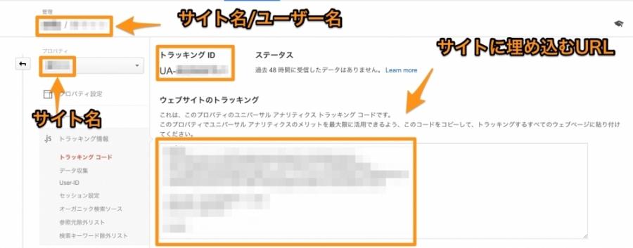 グーグルアナリティクス トラッキングID 発行