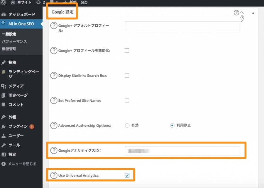 All in One SEO グーグル設定