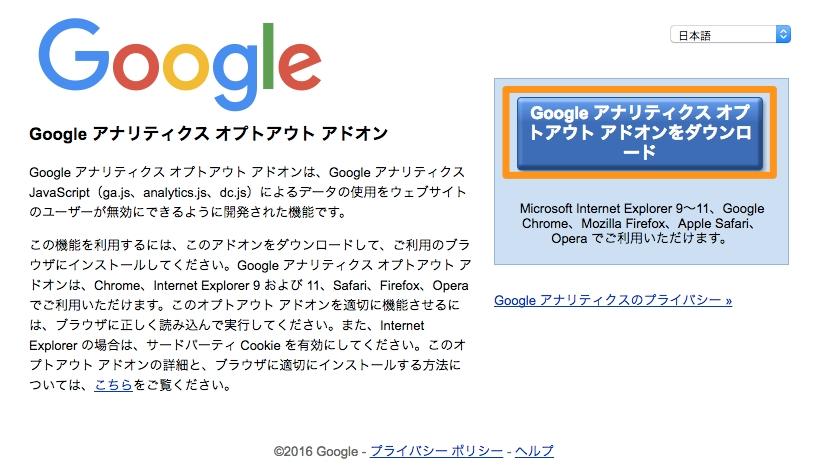 グーグルアナリティクス オプトアウトアドオン 画面