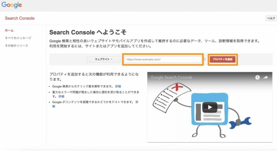 グーグルサーチコンソール 登録画面