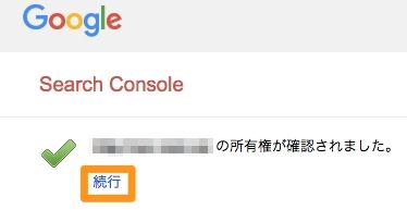 グーグルサーチコンソール 所有権確認