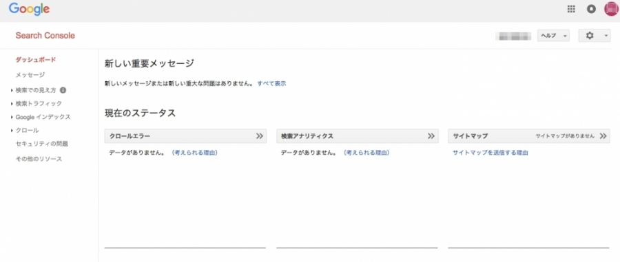 グーグルサーチコンソール 登録完了画面