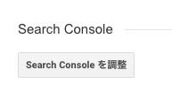グーグルサーチコンソール 調整