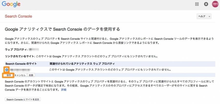 グーグルサーチコンソール 編集画面