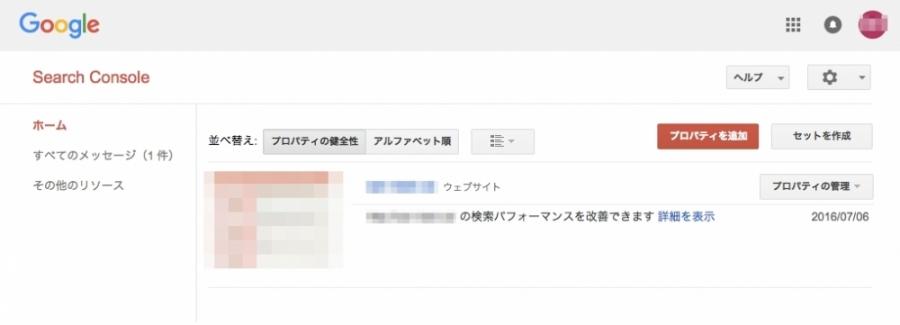 google_search_console_10