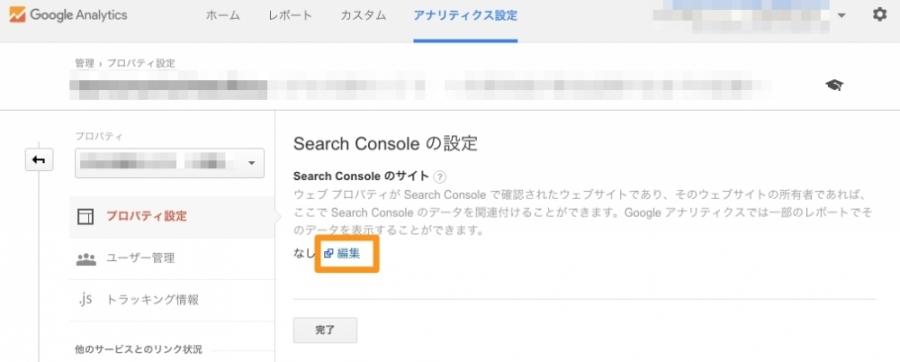 グーグルサーチコンソール 編集