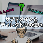 domain-or-directory