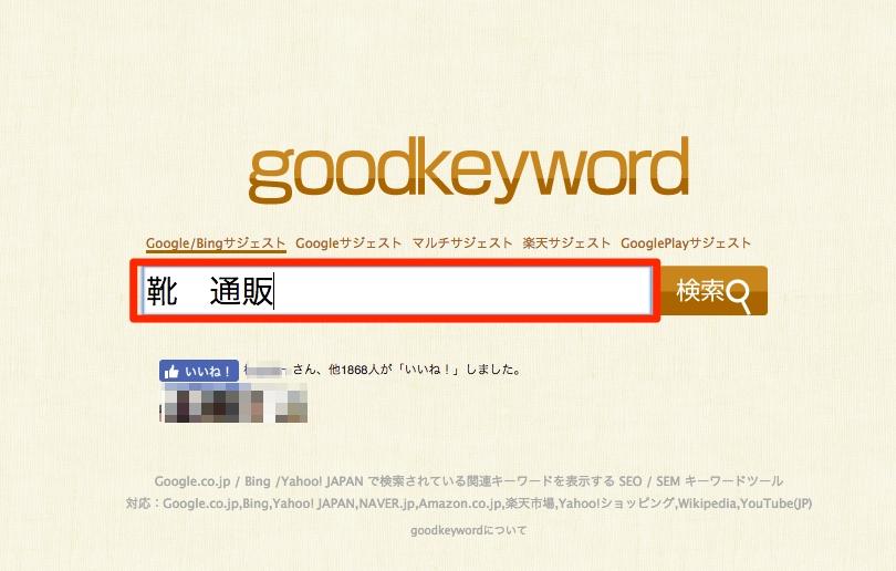 goodkeyword_-.png