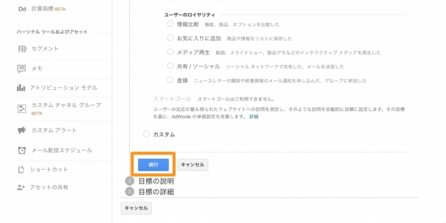 google_analytics_conversion_04