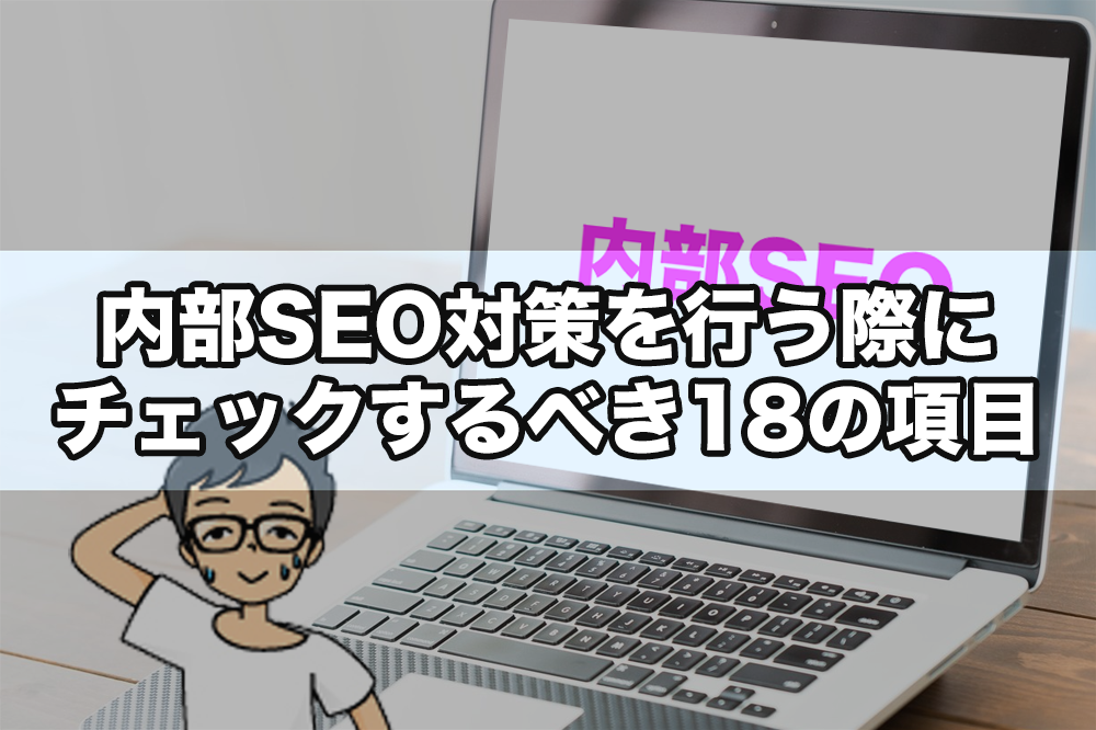 internal-seo