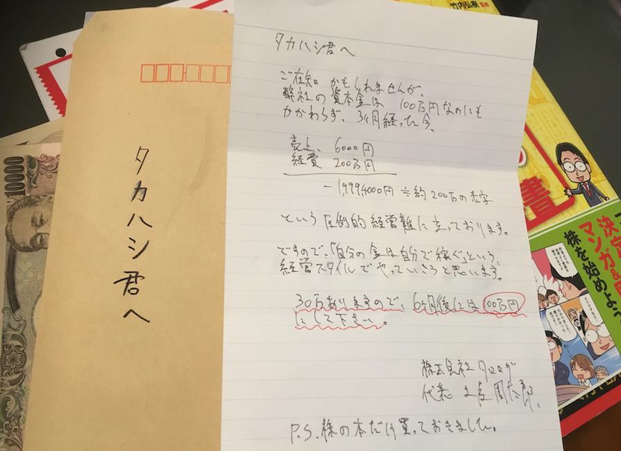 trade takahashi2