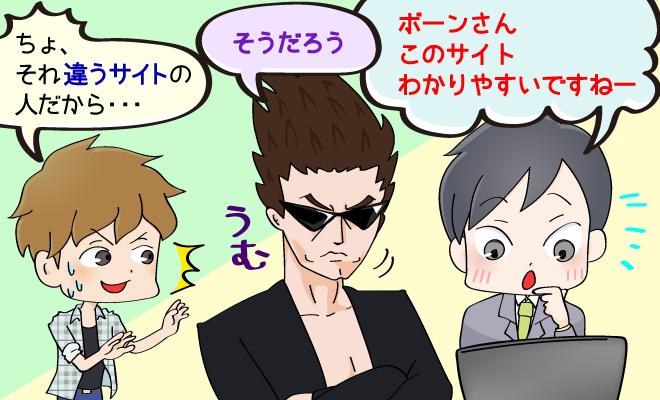 SEOとは アフィリエイト用語集