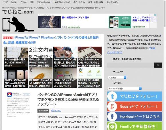 でじねこ.com